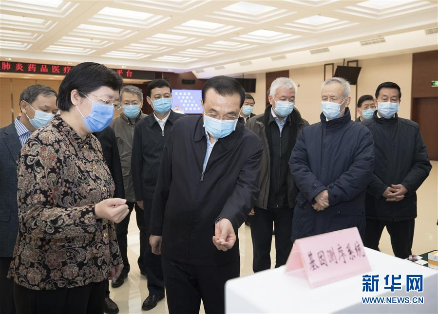 (时政)李克强考察国家新冠肺炎药品医疗器械应急平台
