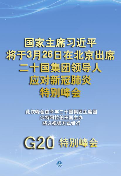 习近平将出席二十国集团领导人应对新冠肺炎特别峰会