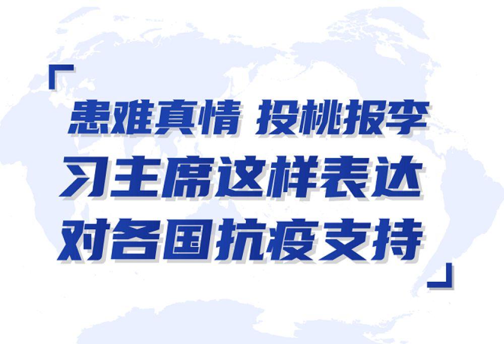 患难真情、投桃报李,习主席这样表达对各国抗疫支持