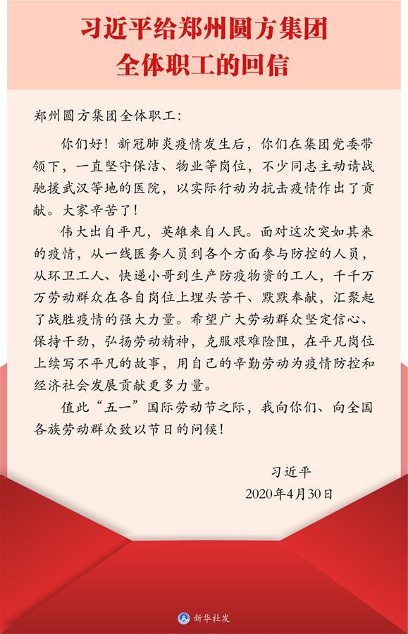 (图表)[时政]习近平给郑州圆方集团全体职工的回信