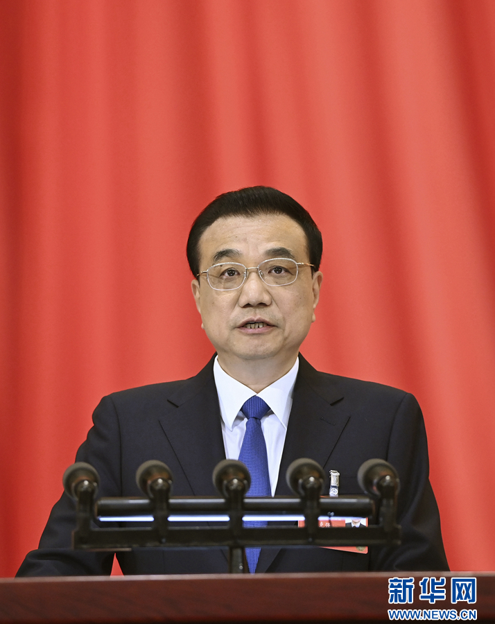 李克强代表国务院向大会作政府工作报告