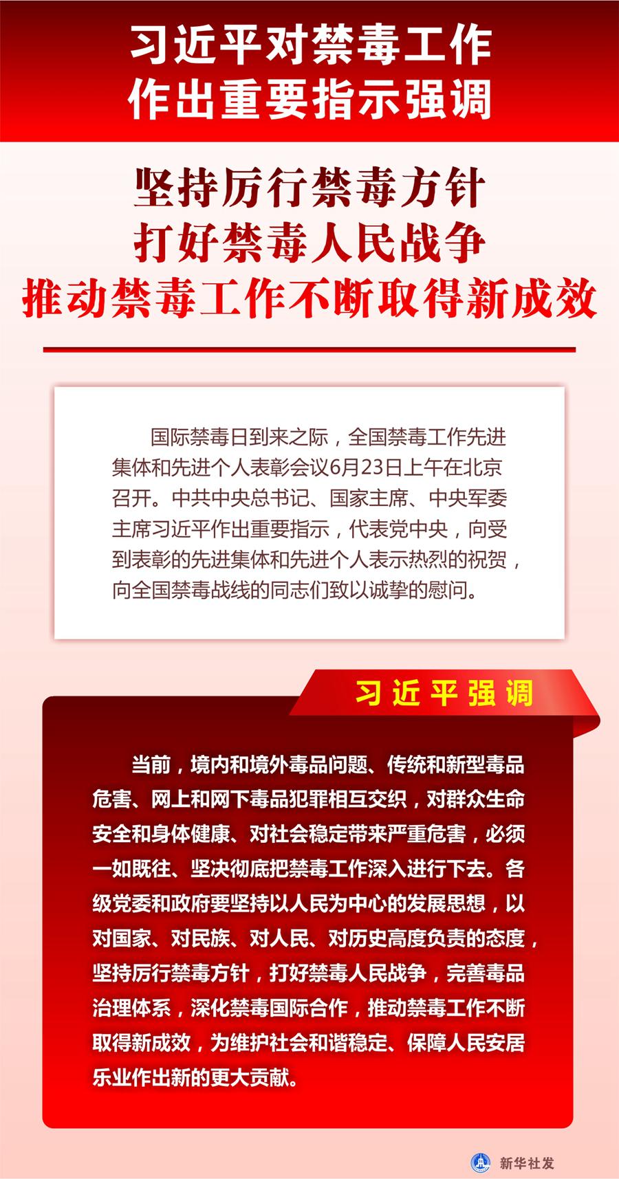 习近平对禁毒工作作出重要指示