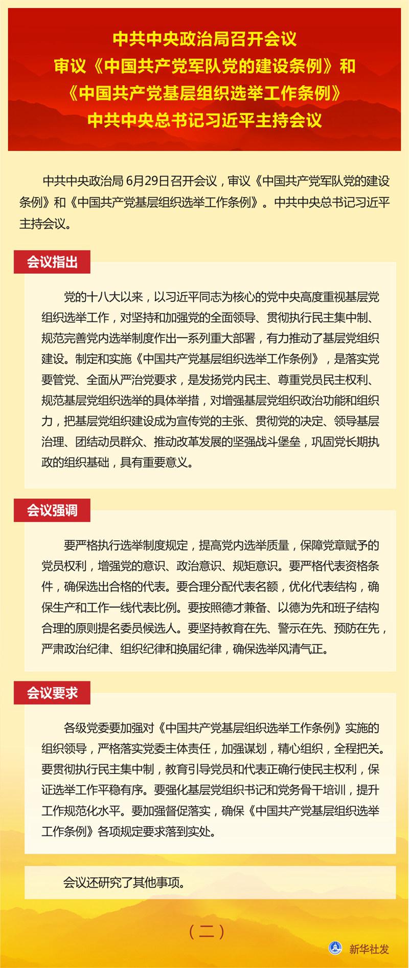 中共中央政治局召开会议 审议《中国共产党军队党的…