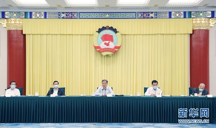全国政协主席会议成员务虚会在京召开 汪洋主持并讲话