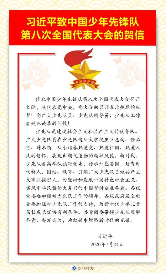 (图表)[时政]习近平致中国少年先锋队第八次全国代表大会的贺信