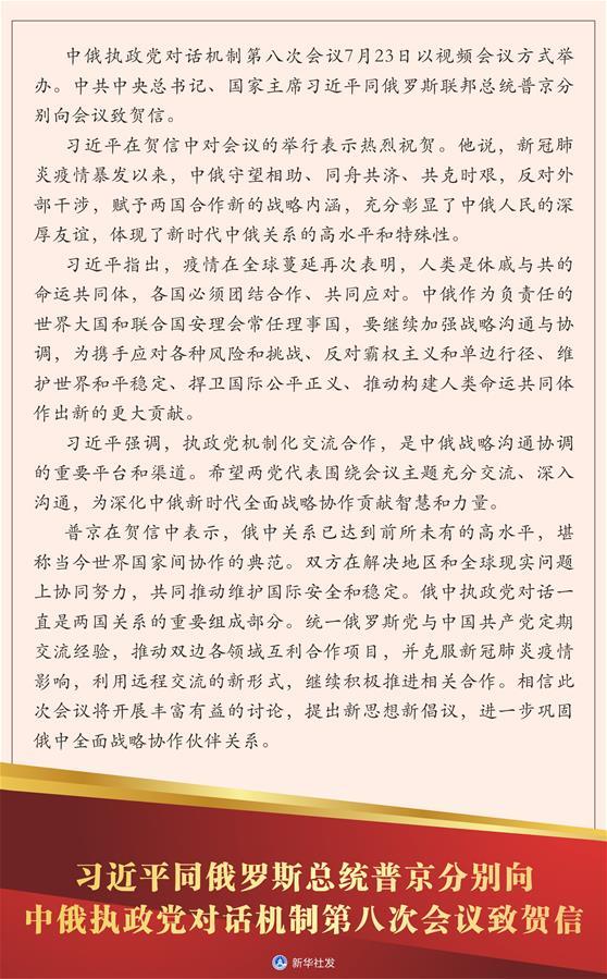 (图表)[外事]习近平同俄罗斯总统普京分别向中俄执政党对话机制第八次会议致贺信