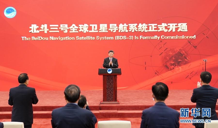 习近平出席建成暨开通仪式并宣布北斗三号全球卫星导航系统正式开通 李克强韩正出席仪式