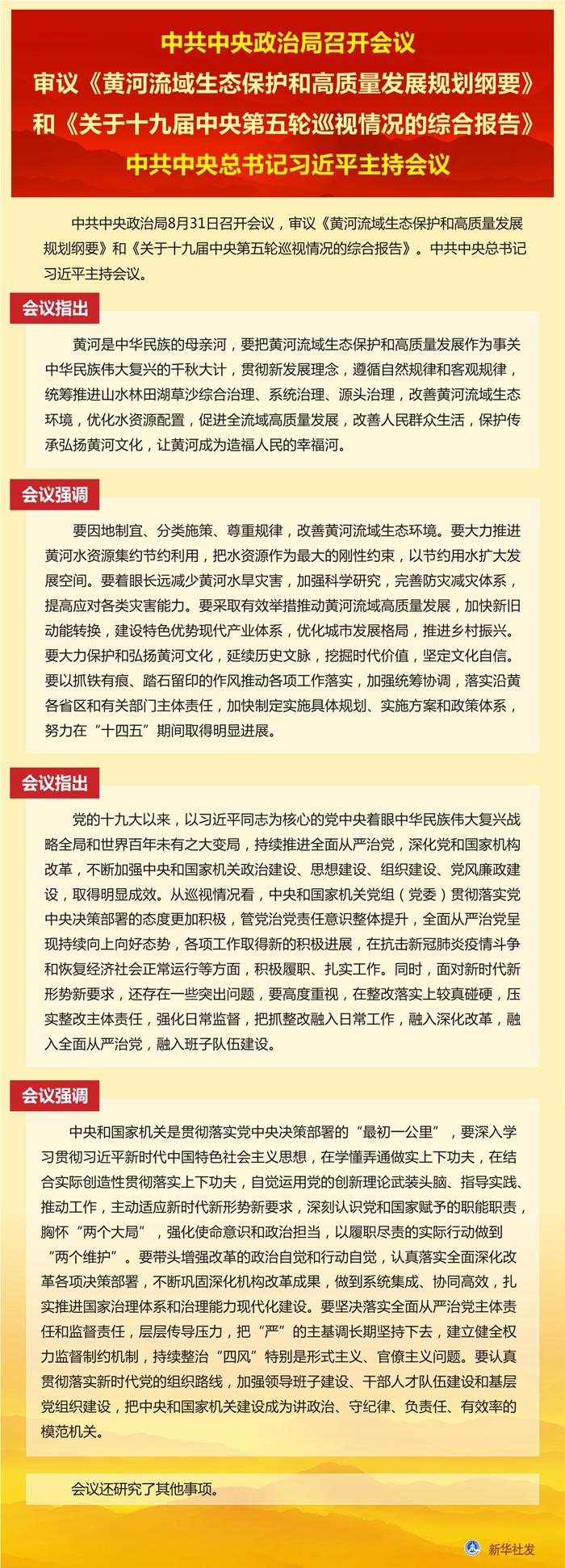 淅川县西簧乡初中召开2020秋期开学工作会议