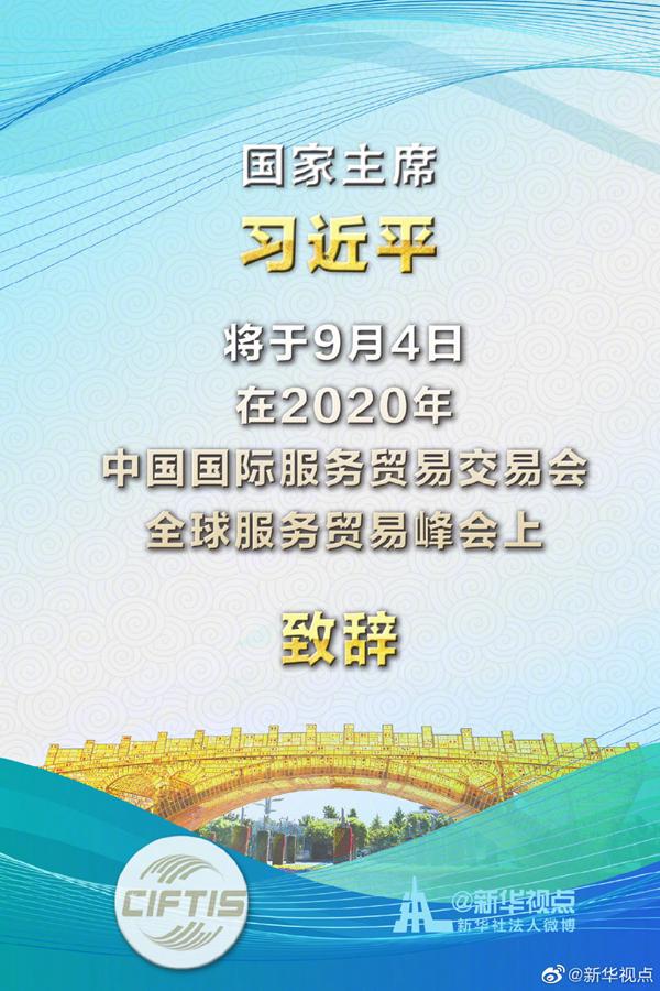 习近平将在2020年中国国际服务贸易交易会全球服务贸易峰会上致辞