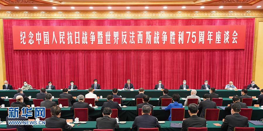 纪念中国人民抗日战争暨世界反法西斯战争胜利75周年座谈会举行 习近平发表重要讲话