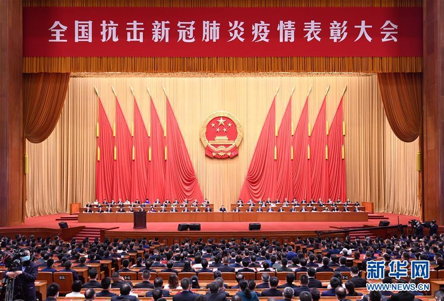 (时政)(8)全国抗击新冠肺炎疫情表彰大会在北京隆重举行
