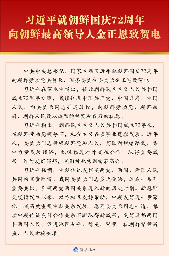 习近平就朝鲜国庆72周年向朝鲜最高领导人金正恩致贺电