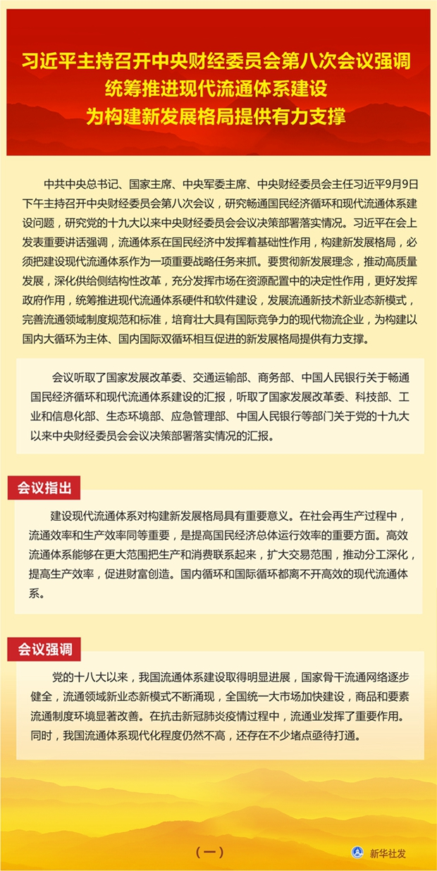 《【恒耀在线登陆注册】习近平主持召开中央财经委员会第八次会议强调》