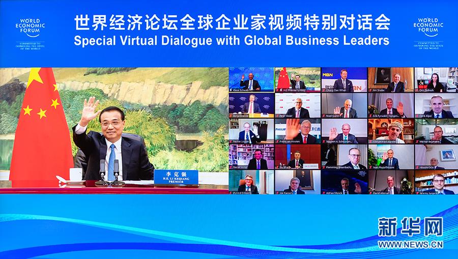 李克强出席世界经济论坛全球企业家特别对话会
