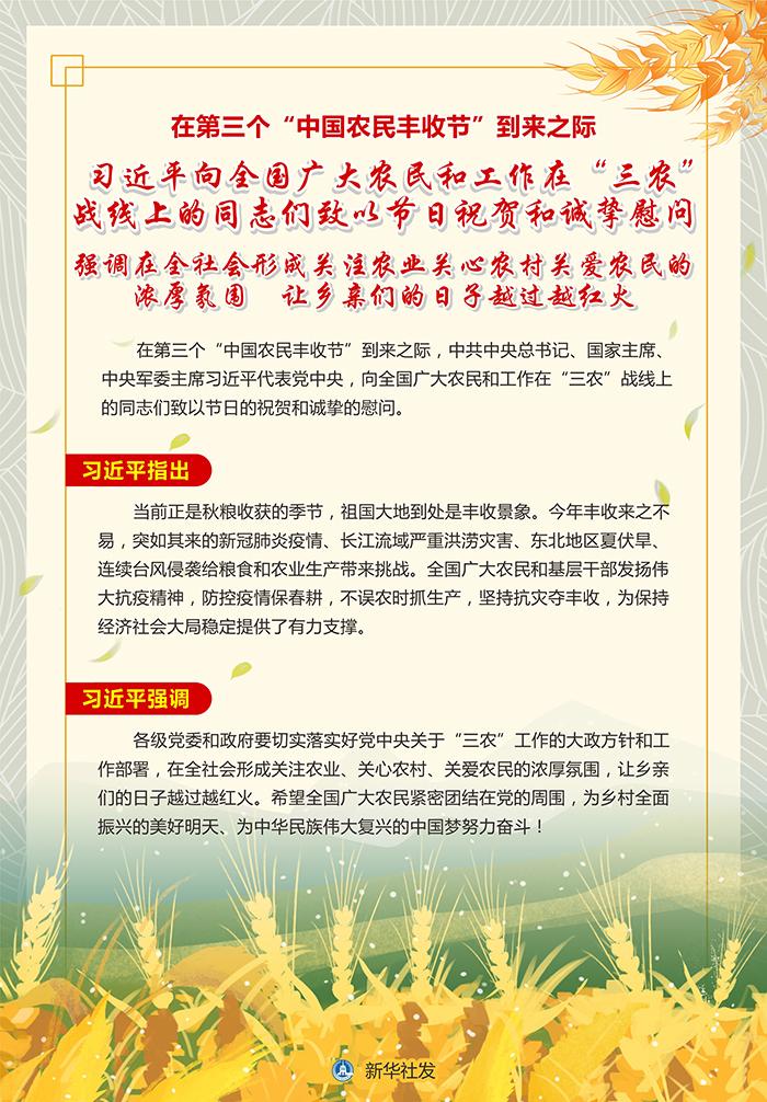 习近平:今年丰收来之不易