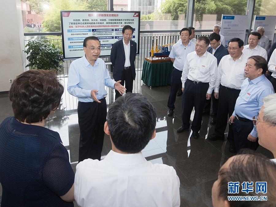 李克强在上海考察时强调 推进改革开放 促进创新发展 进一步稳就业巩固经济恢复性增长基础