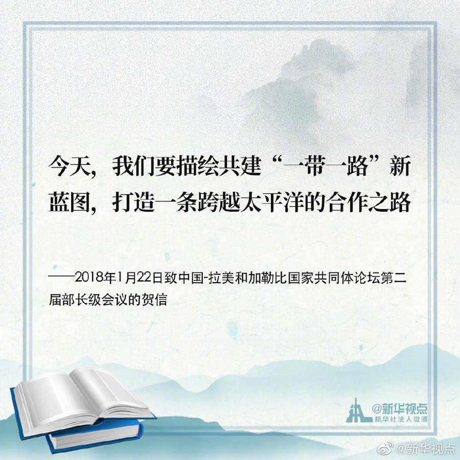 """《習近平談治國理政》第三卷金句之推動共建""""一帶一路"""""""