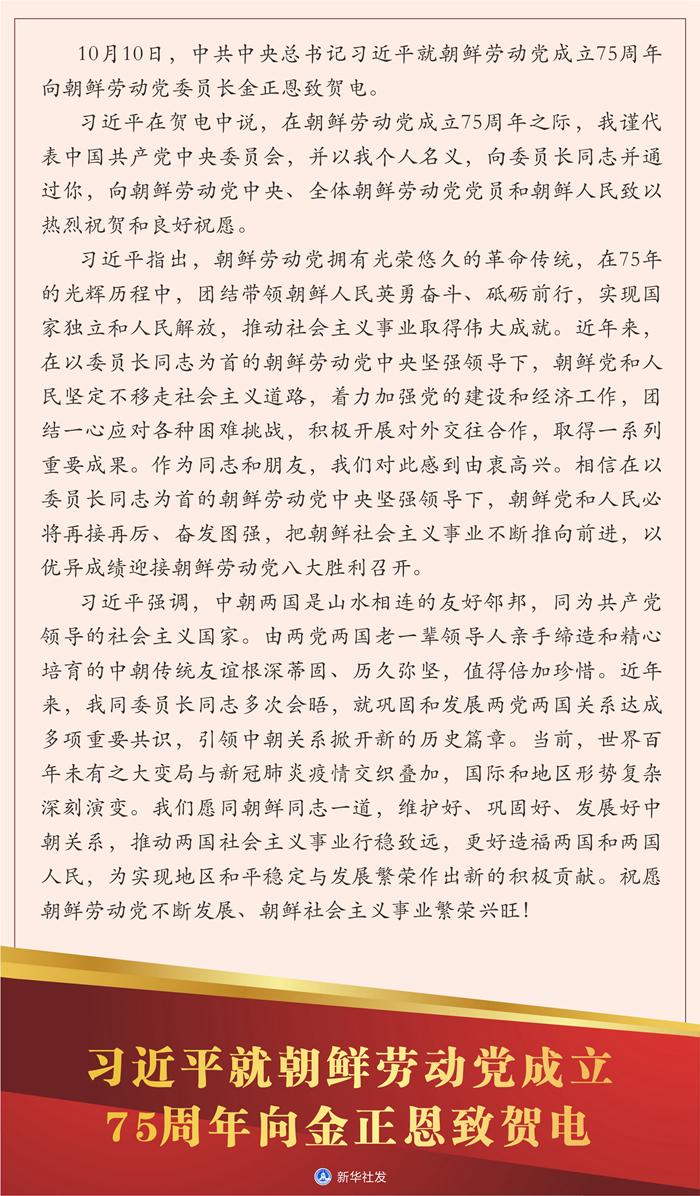 習近平就朝鮮勞動黨成立75周年向金正恩致賀電