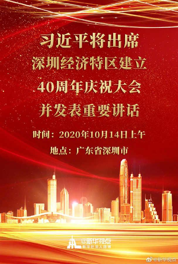 百事注册:深圳经济特区建立40周年庆祝大会14日