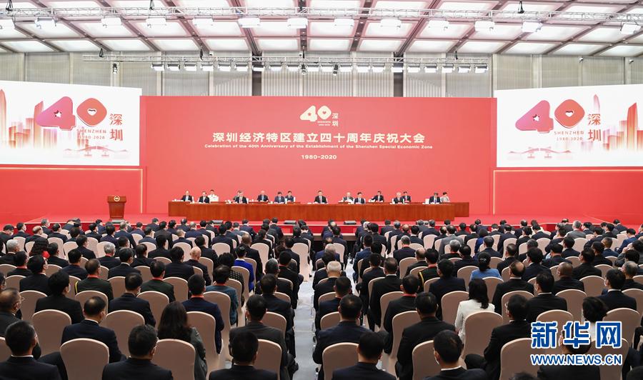 习近平出席深圳经济特区建立40周年