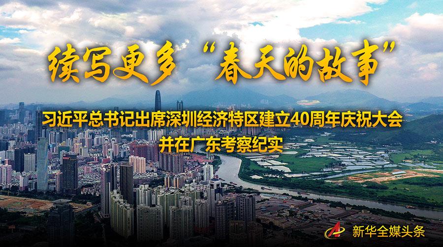 习近平总书记出席深圳经济特区建立40周年庆祝大会并在