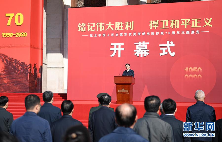 纪念中国人民志愿军抗美