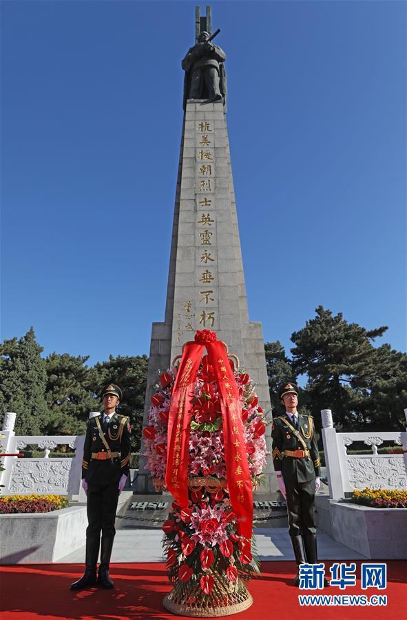 (時政)(1)紀念中國人民志願軍抗美援朝出國作戰70周年敬獻花籃儀式隆重舉行