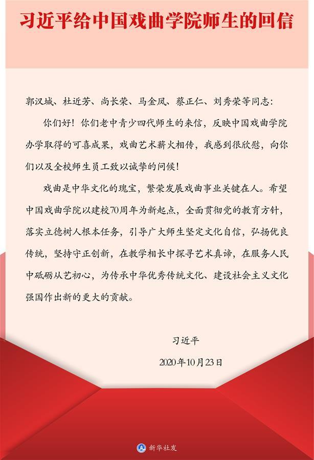 (图表)[时政]习近平给中国戏曲学院师生的回信