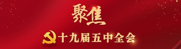 习近平总书记担任规划《建议》起草组组长,亲自领导《建议》的制定