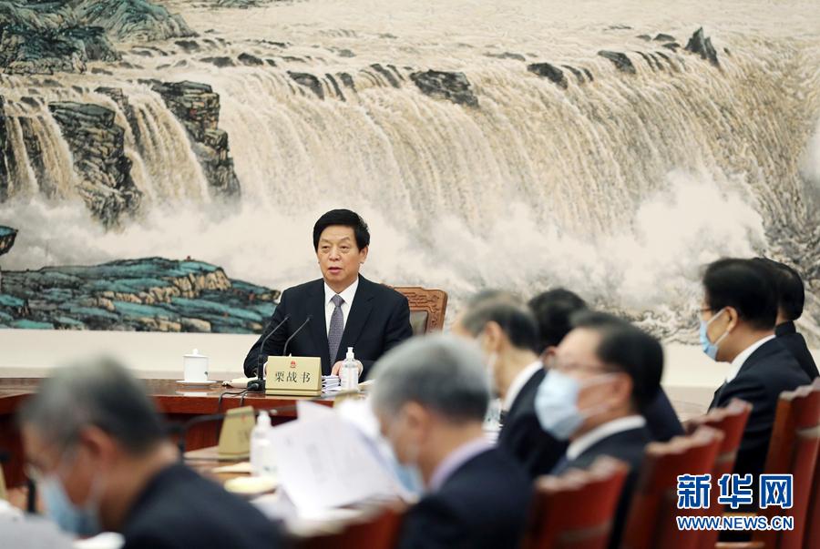 栗战书主持召开十三届全国人大常委会第七十五次委员长会议 决定十三届全国人大常委会第二十三次会议11月10日至11日在京举行