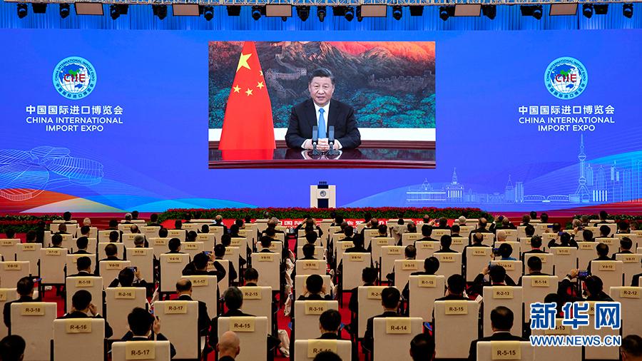 习近平在第三届进博会开幕式上发表主旨演讲