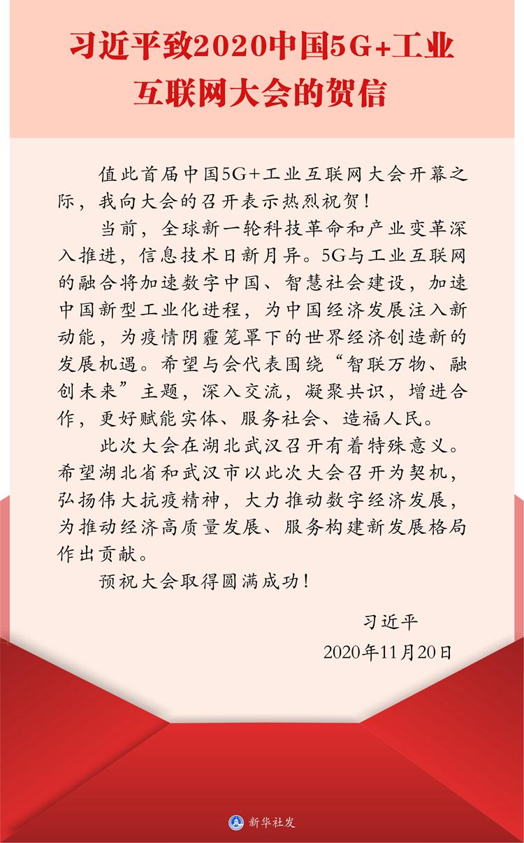 2020中國5G+工業互聯網大會在湖北武漢舉行