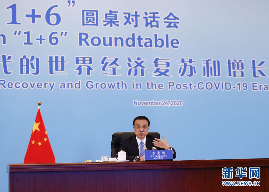 """李克强同主要国际经济机构负责人举行第五次""""1+6""""圆桌对话会――推进更高水平对外开放,实现更大互利共赢"""
