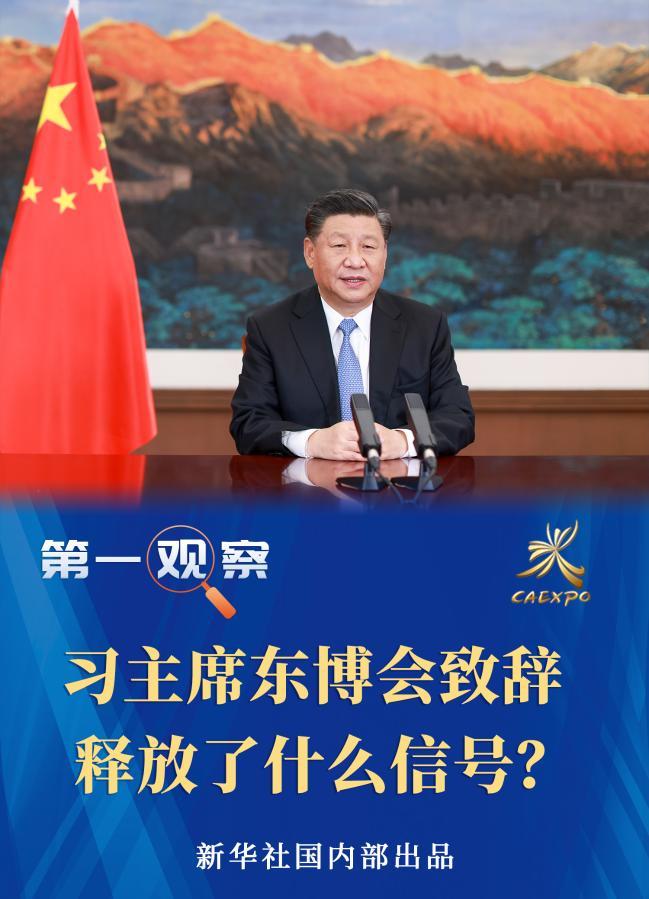 第一观察|习主席东博会致辞释放了什么信号?