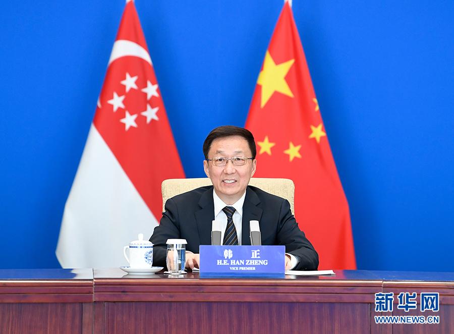 韩正同新加坡副总理王瑞杰举行视频会见并共同主持中新双边合作机制会议