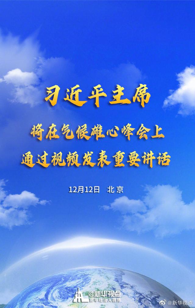 海報|國家主席習近平將于12月12日在氣候雄心峰會上通過視頻發表重要講話