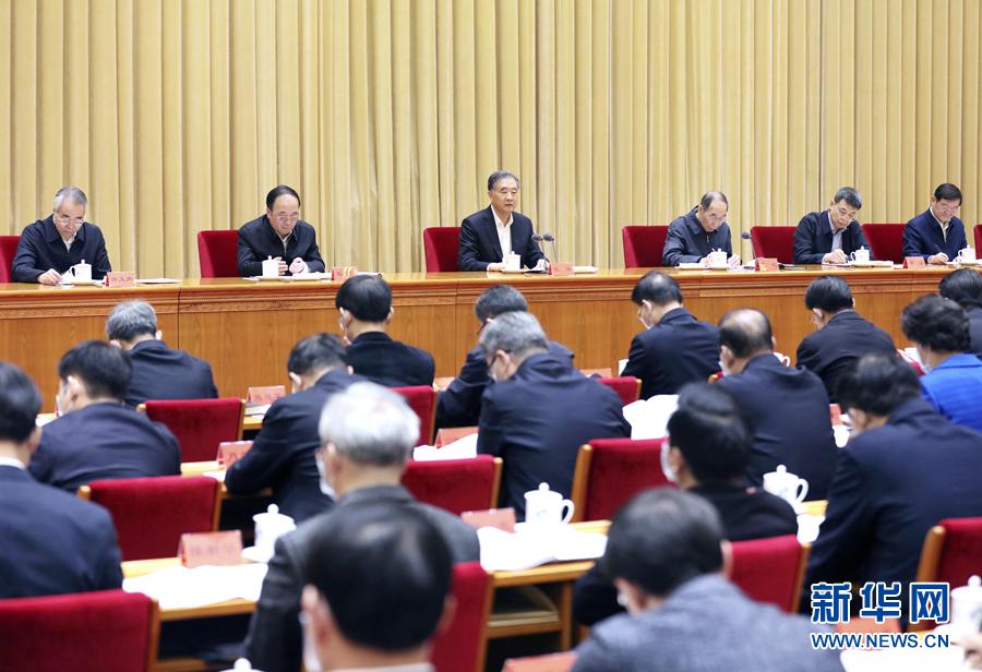 全国统战部长会议在京召开 汪洋出席并讲话