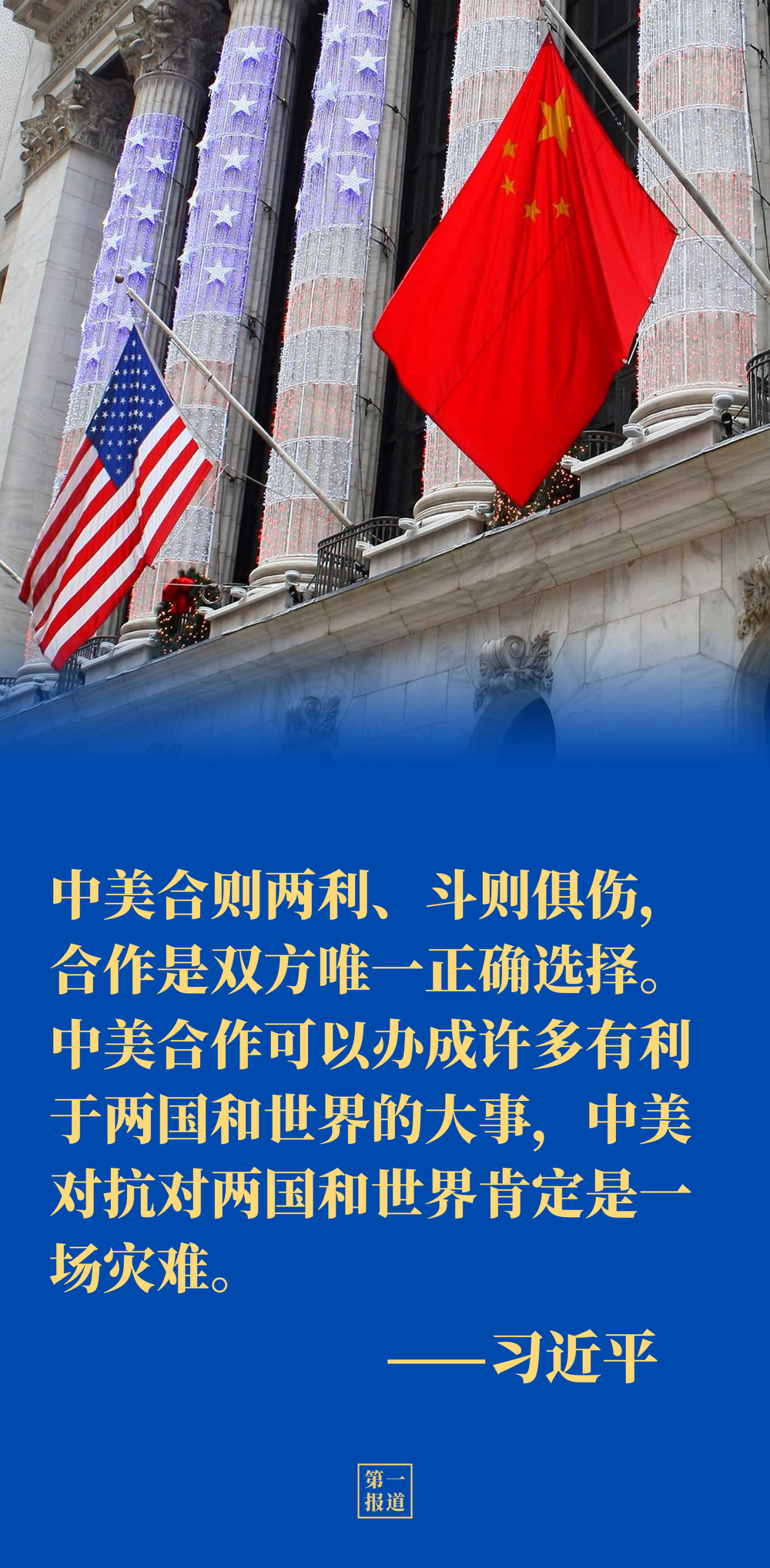 中美元首通话,世界接收到这些积极信号