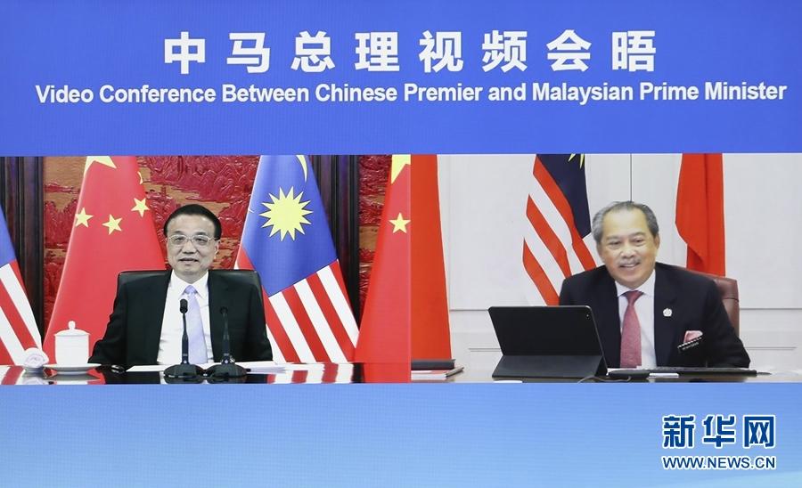 李克强同马来西亚总理穆希丁举行视频会晤