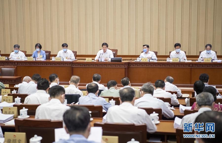 十三届全国人大常委会第二十九次会议在京举行 审议海南自由贸易港法草案、印花税法草案、反外国制裁法草案等 栗战书主持