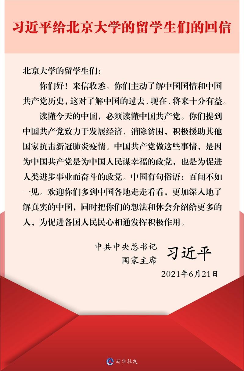 星辉平台注册:习近平给北京大学的留学生们回信