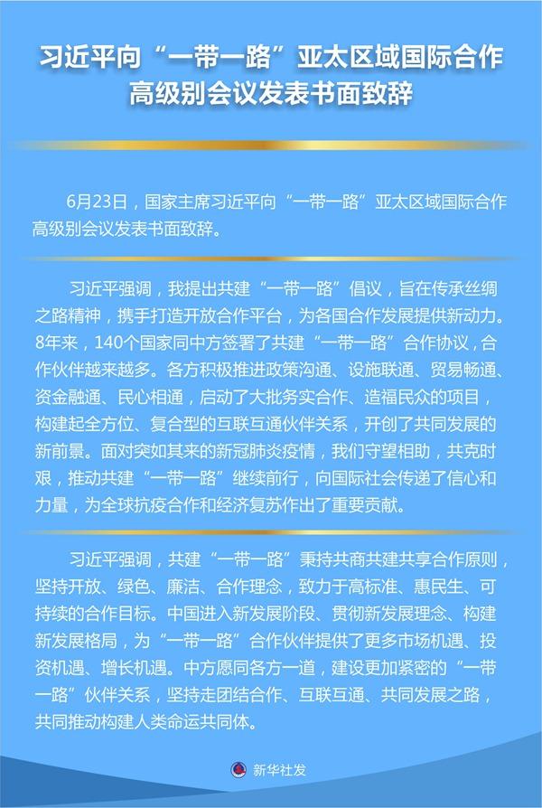 """习近平:140个国家同中方签署了共建""""一带一路""""合作"""