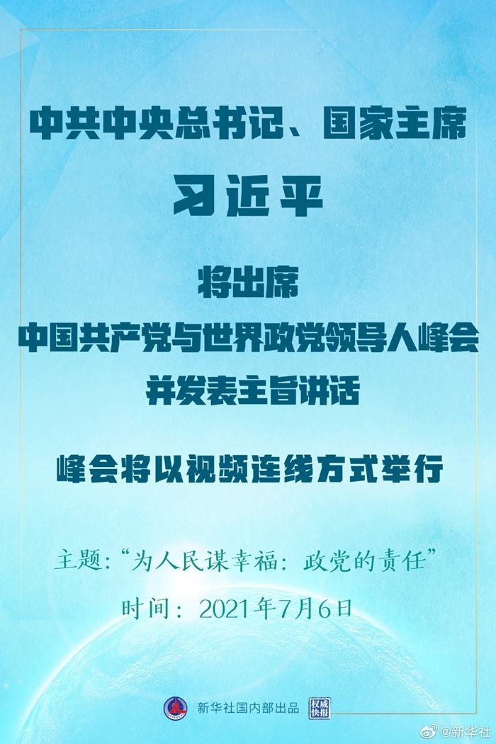 權威快報丨習近平將出席中國共產黨與世界政黨領導人峰會