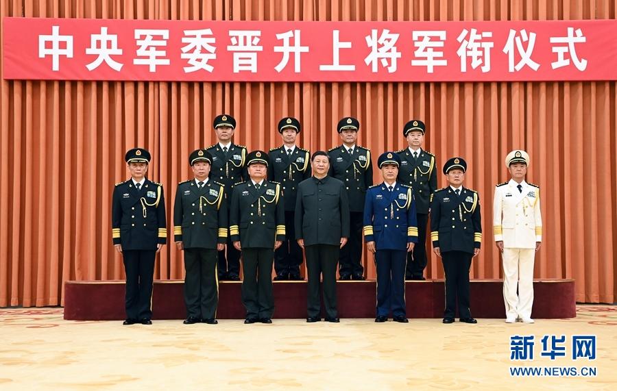 中央军委举行晋升上将军衔仪式 习近平颁发命令状并向晋衔的军官