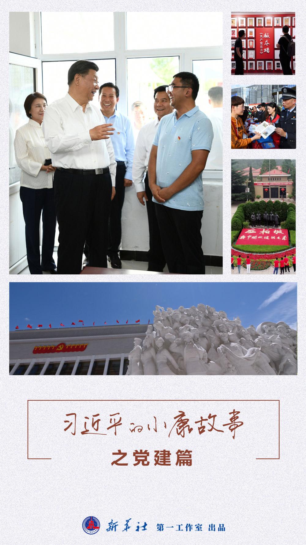 习近平的小康故事丨为了海晏河清、朗朗乾坤