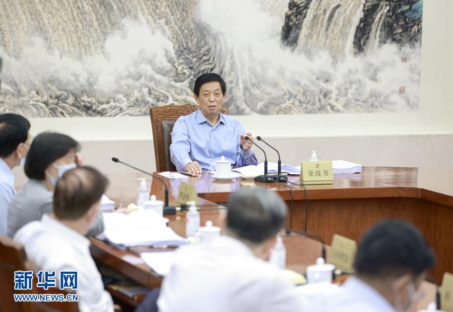 栗战书主持召开十三届全国人大常委会第九十八次委员