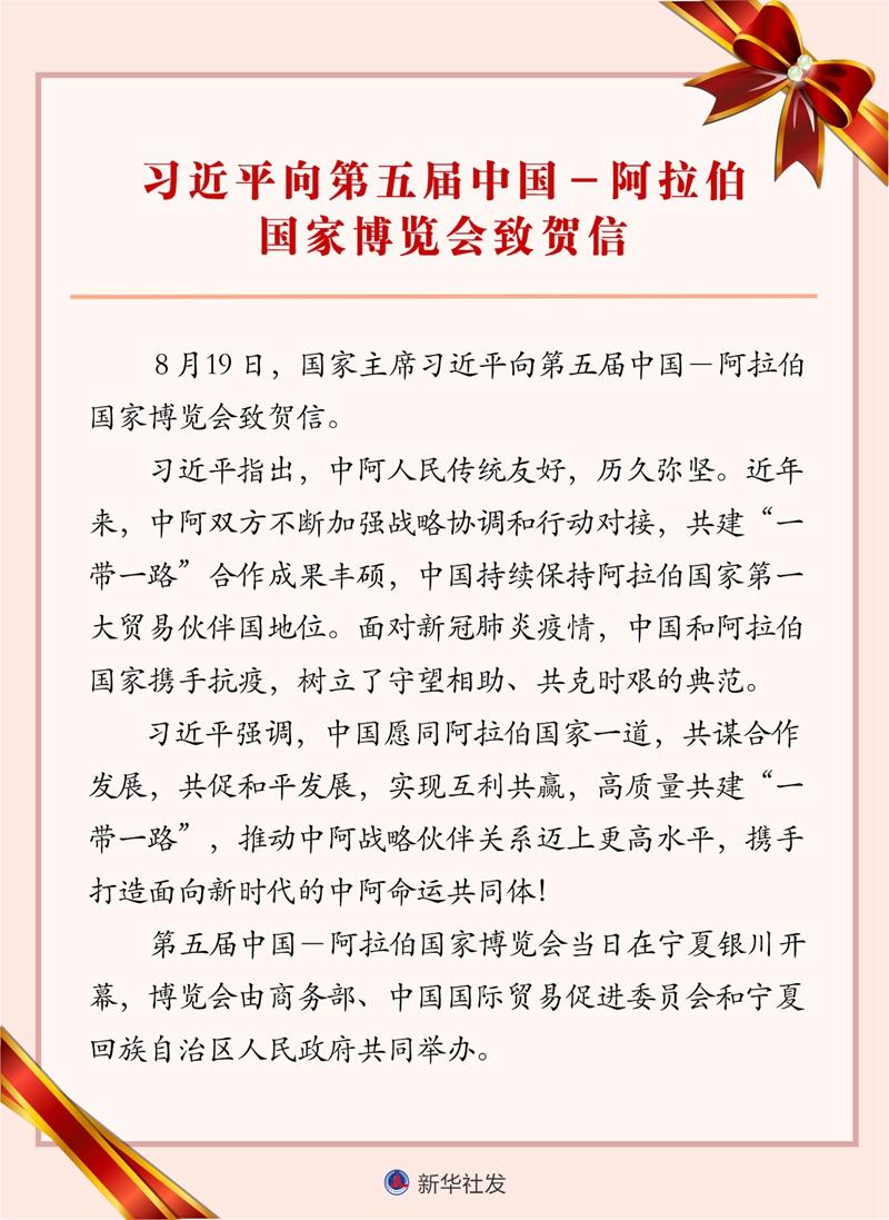 习近平向第五届中国-阿拉伯国家博览会致贺信