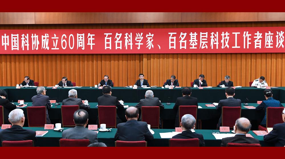 王沪宁出席中国科协成立60周年百名科学家、百名基层科技工作者座谈