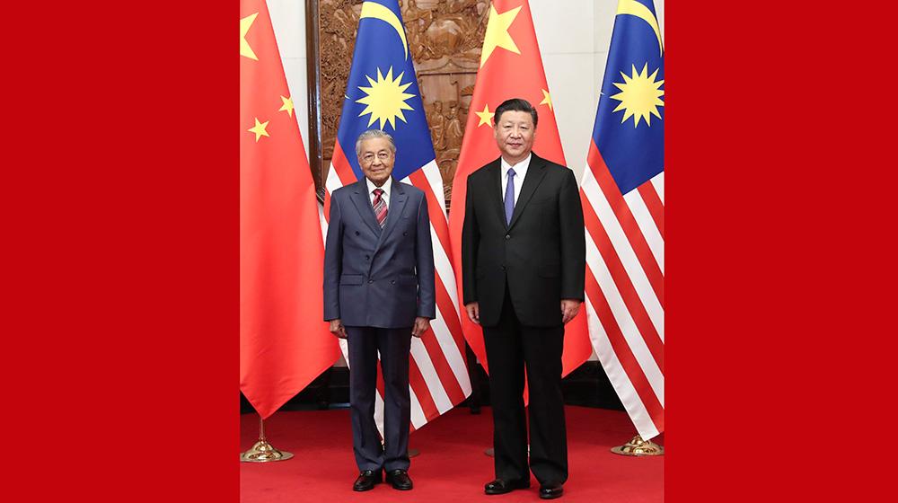 习总书记会见马来西亚总理马哈蒂尔
