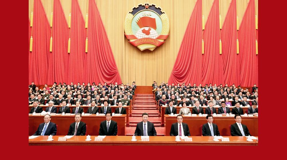 全國政協十三屆二次會議在京閉幕